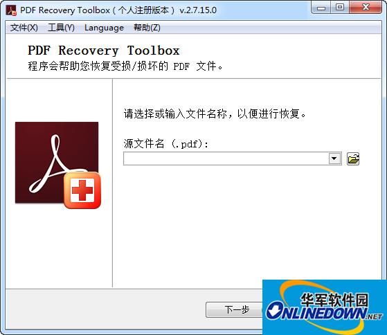 PDF Recovery Toolbox(PDF恢复工具箱)