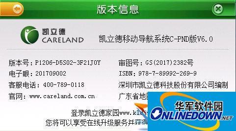 凯立德2018普清全分辨率版P1206-D5S02-3G21J0Z