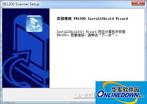 虹光fb1200扫描仪驱动