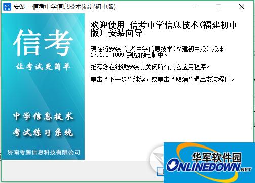 信考中学信息技术考试练习系统(初中版)