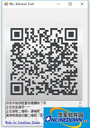 微信黑名单检测软件