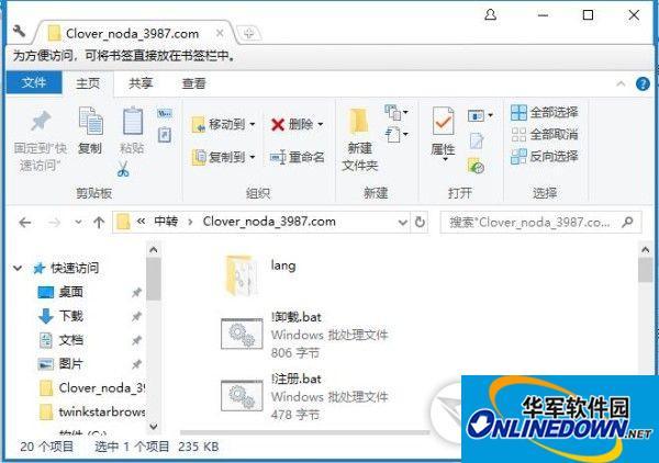 Windows资源管理器(Clover)去广告版