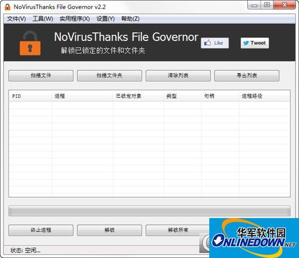 删除被系统锁定文件(NoVirusThanks File Governor)