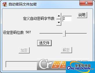 文件安全加密软件