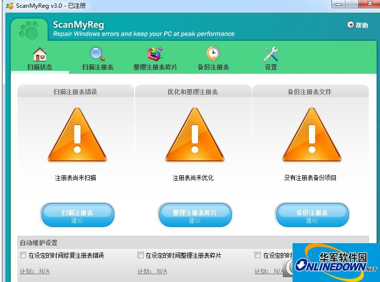 ScanMyReg注册表清理优化工具注册版