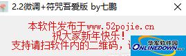 七鹏DNF微调+符咒吾爱版