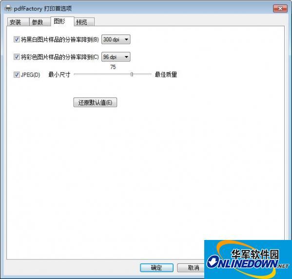pdfFactory Pro虚拟打印机附注册码
