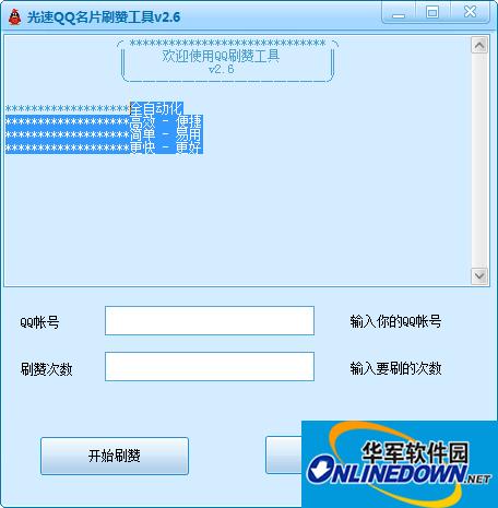 qq光速赞软件