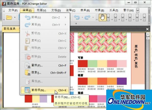 PDF-XChange EditorPDF编辑器