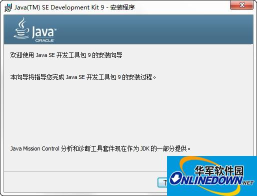 Java SE Development Kit 9(32位)