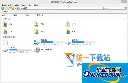 Tablacus Explorer电脑文件管理