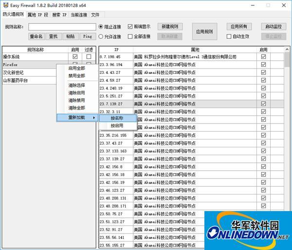 Easy Firewall(防火墙辅助工具)