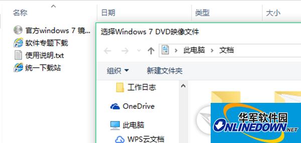 Windows 7镜像真伪验证工具 官方最新版