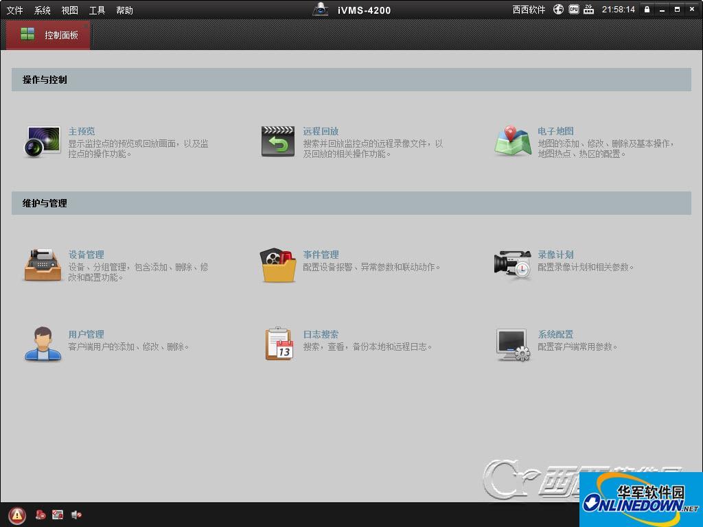 海康威视iVMS-4200网络视频监控软件