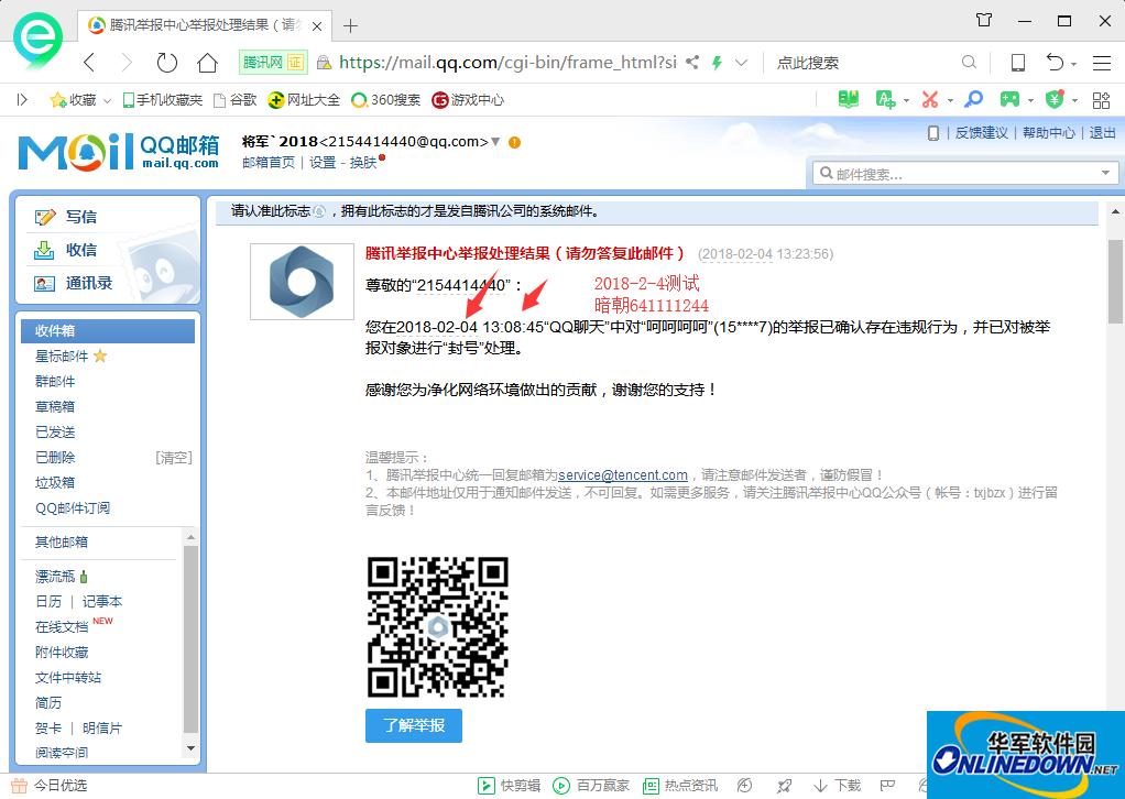 暗朝QQ一键举报软件