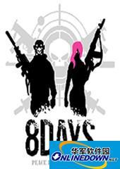 8天为了维护世界的和平