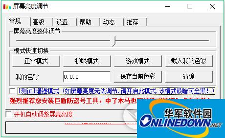 屏幕亮度调节软件器