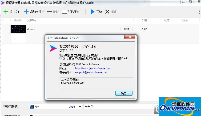 MediaConverter视频转化器汉化版