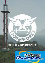 风暴工程:建筑与救援 免费版