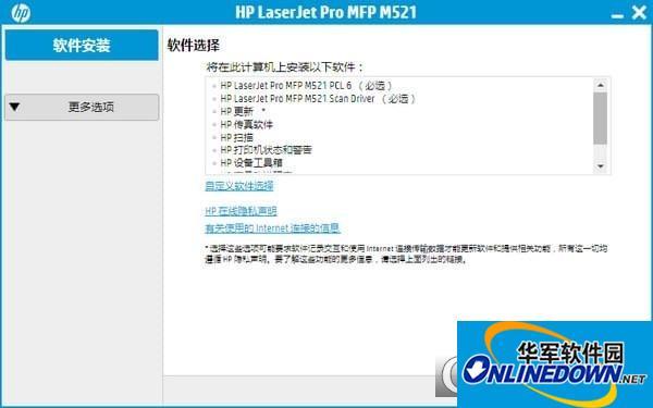 惠普m521dn打印机驱动