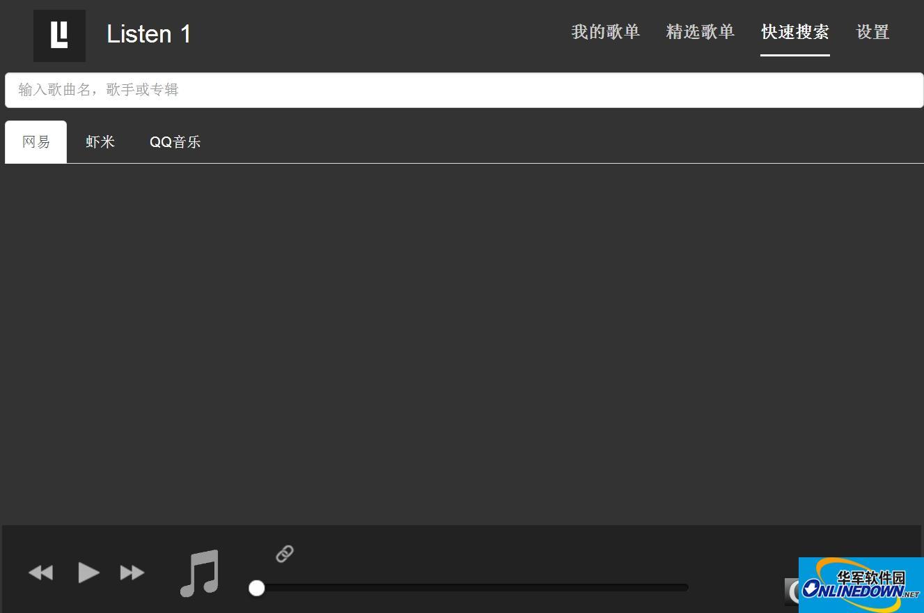 Listen1win桌面版
