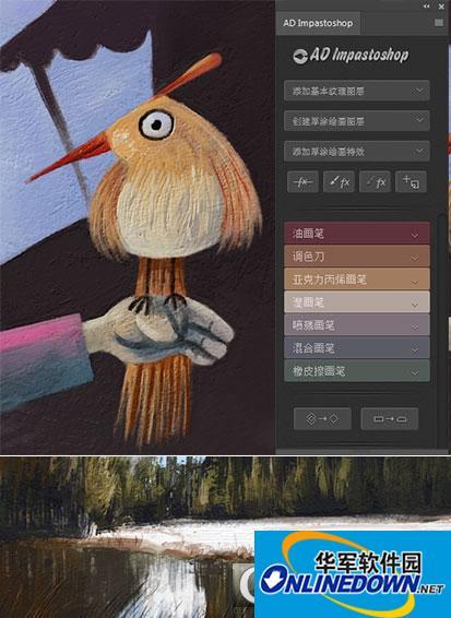 ps高端手绘数字绘画扩展面板AD Impastoshop