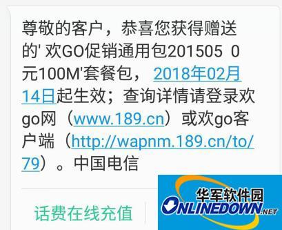 炫勇一键领取200M+联通电信100M流量软件