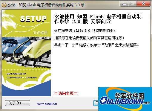 知羽电子相册自动制作软件