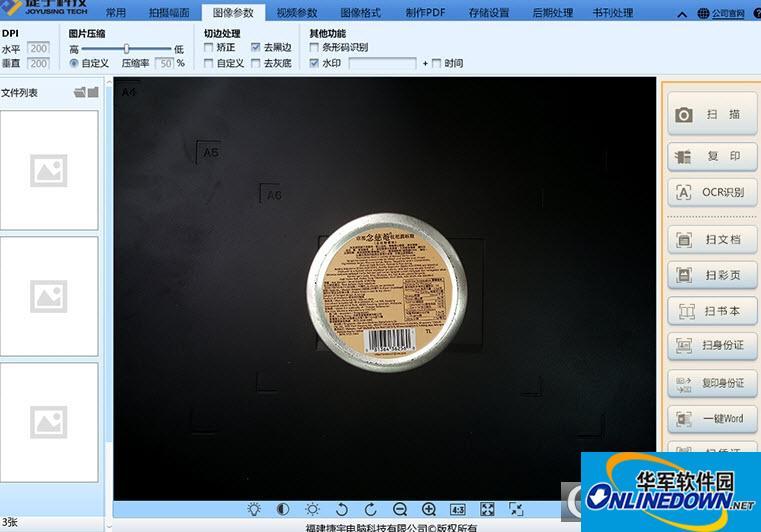 捷宇成册扫描仪应用软件