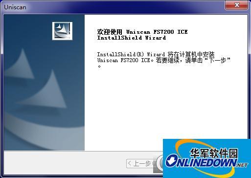 紫光FS7200 ICE扫描仪驱动