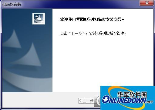 紫图H5400/H5600扫描仪驱动