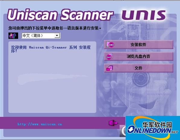 紫光Q280i扫描仪驱动