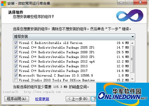 微软常用运行库合集包