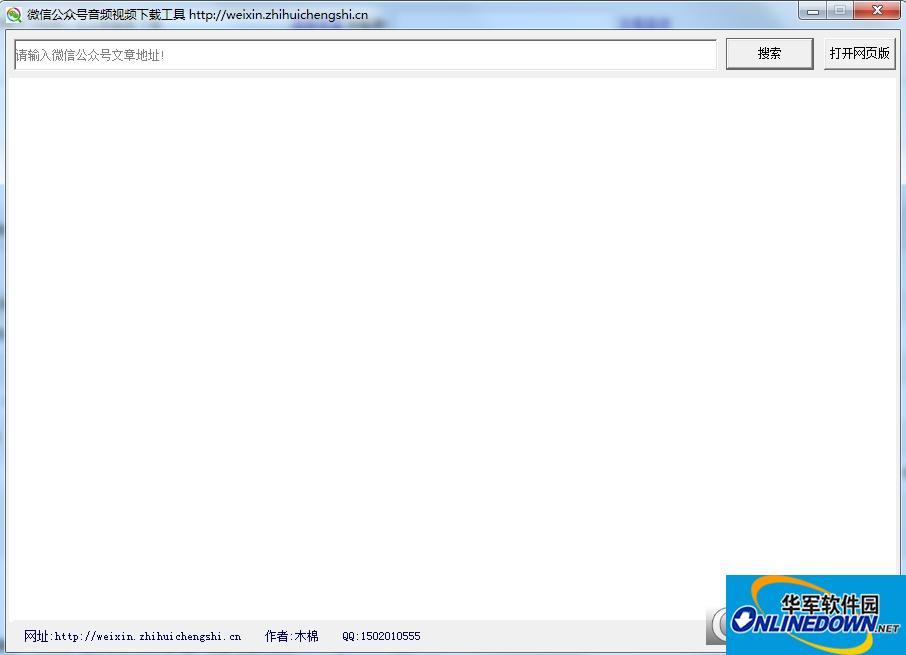 微信公众号音频视频下载工具