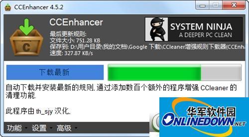 CCleaner增强规则下载器(CCEnhancer)