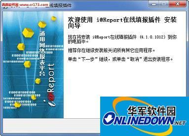 i@Report网络报表系统填报插件
