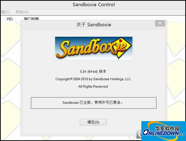 沙盘Sandboxie Control直装版64位