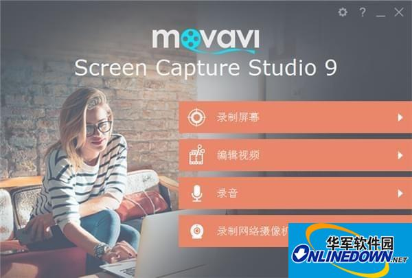 Movavi Screen Capture Studio(屏幕捕捉软件)