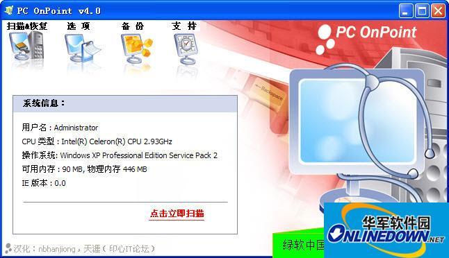PConPoint(找回失去的Dll修复各类疑难、提升系统速度)