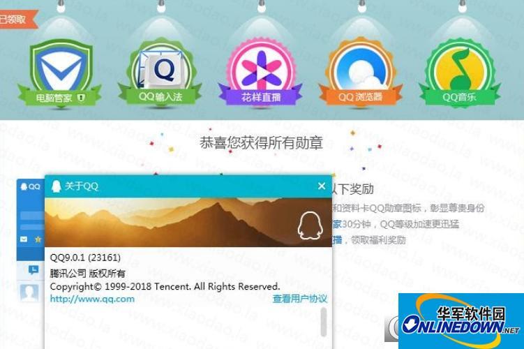 电脑版QQ9.0.1勋章墙DLL补丁