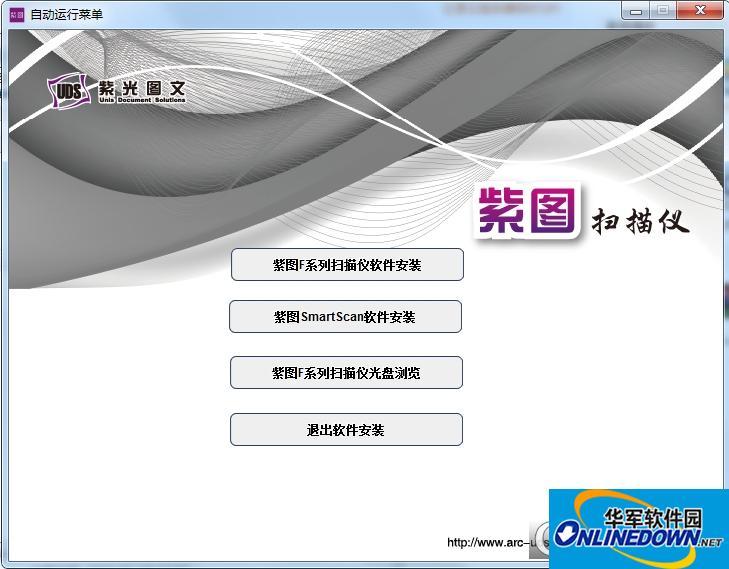 紫图F6405扫描仪驱动