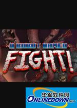 名为战斗的机器人