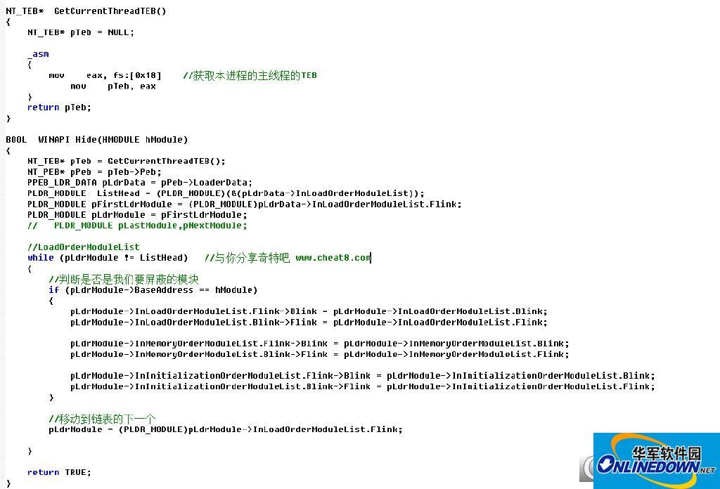 易语言调用lib修改PEB隐藏模块
