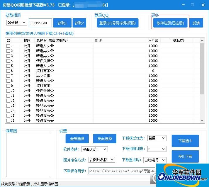 QQ相册强制下载工具