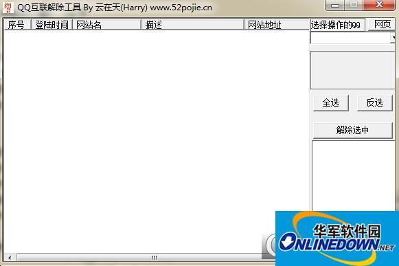 QQ互联授权批量解除工具