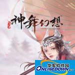 神舞幻想多功能存档修改工具 官方版