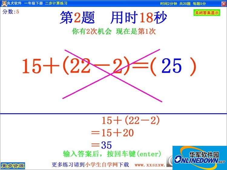 良犬软件小学数学一年级下册专项口算练习题