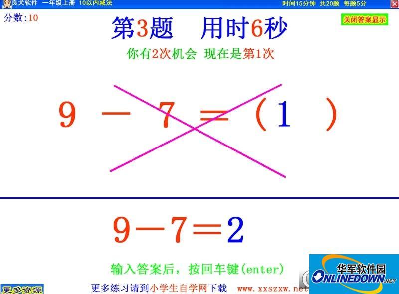良犬软件小学数学一年级上册专项口算练习题