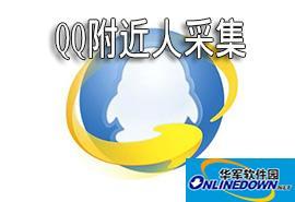 夜猫QQ附近人采集软件