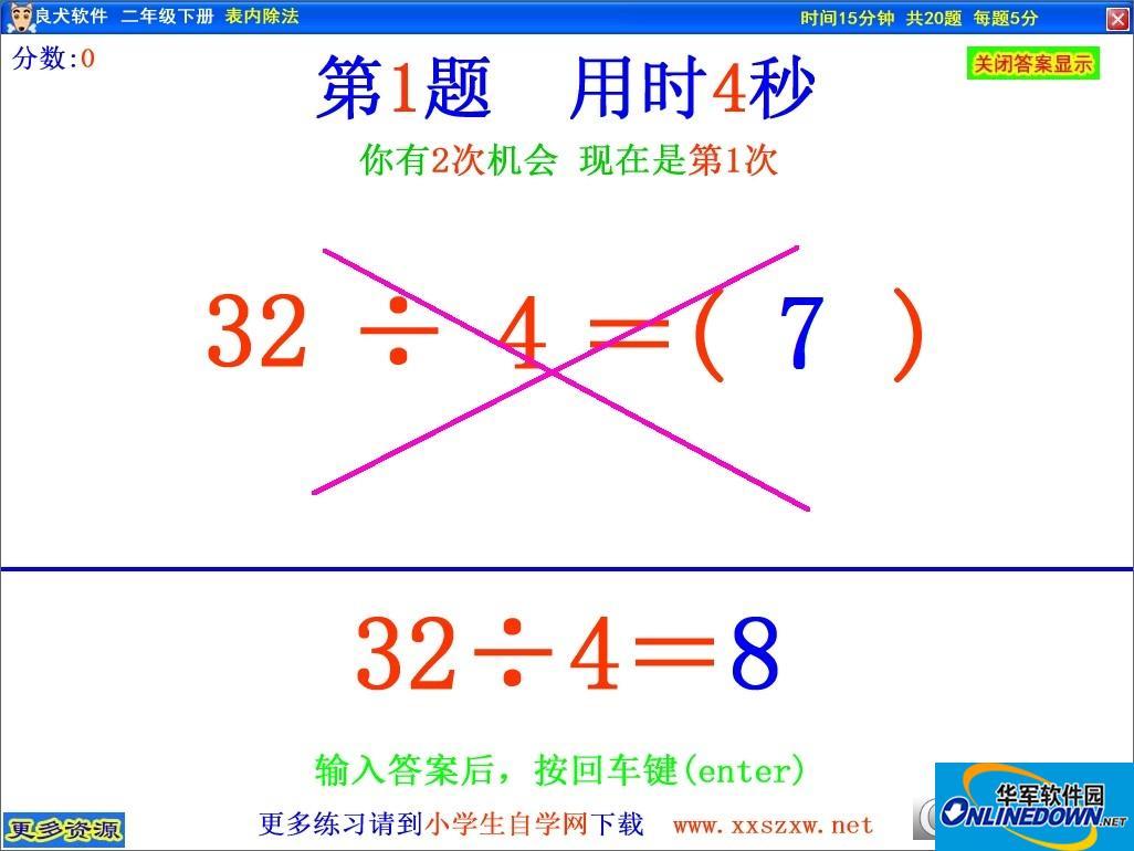 良犬小学数学二年级下册口算练习合集软件